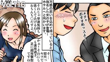 渋谷 性感・ヘルス 性龍門