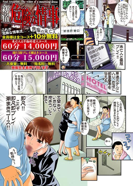 東京危険な情事 喪服の未亡人