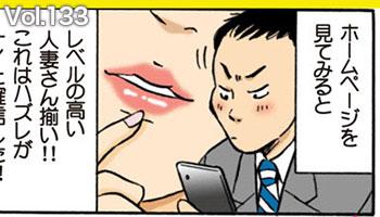 新宿 人妻・熟女 新宿マダムと妄想関係