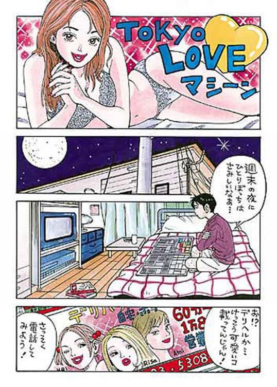 TOKYO LOVE マシーン
