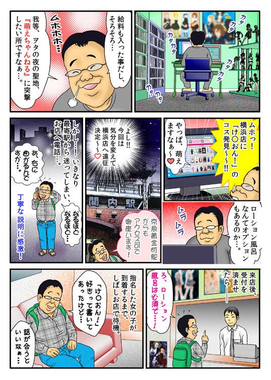 横浜 萌えちゃんねる