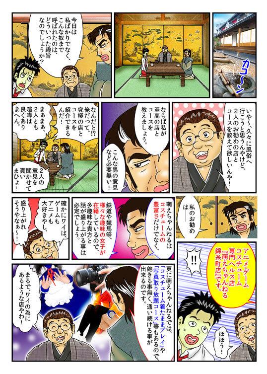 錦糸町 萌えちゃんねる