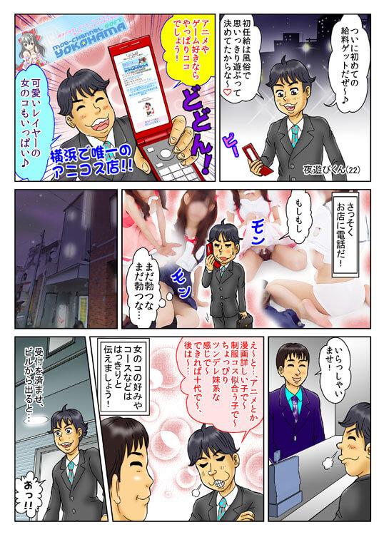 横浜 萌えちゃんねるソフト