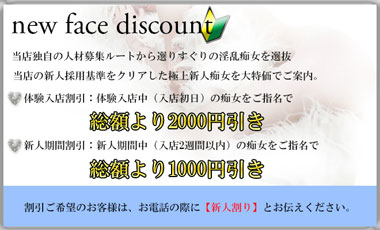 new face discount