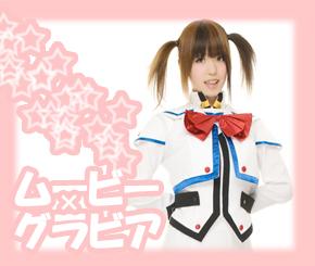 錦糸町 萌えちゃんねる ムービー&グラビア