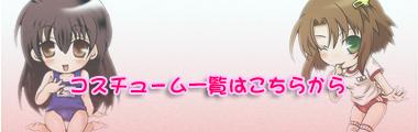 新宿 スクールチャンネル コスチューム一覧