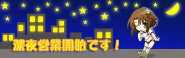 新宿 スクールチャンネル 深夜営業開始