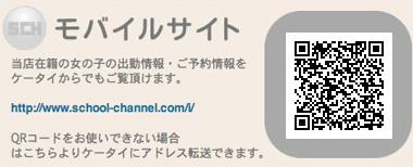 新宿 スクールチャンネル モバイルサイト